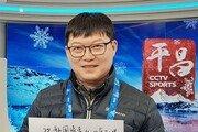 """""""평창은 4년 뒤 베이징의 좋은 본보기"""""""