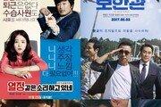 '뭘 봐야 하나'…2018 설특선영화, 14일 '특별시민' 스타트