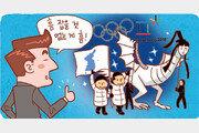 [신문과 놀자!/주니어를 위한 사설 따라잡기]한국 잠재력 일깨운 평창 겨울올림픽