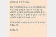 """'친한파' 스벤 크라머, 관객 향해 '상패' 던져 논란…""""한국 팬들께 진심으로 사과"""""""