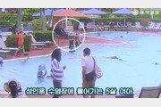 괌으로 부모와 휴가 온 5살 여아, 호텔 수영장서 익사…CCTV 공개