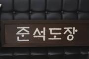 """이준석, '토론대첩' 승리 현판 공개…""""이번 선거 캠프에 걸어야지"""""""