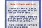 """[공식] 국방부 """"군복무기간 단축, 공약대로 임기 내 시작"""""""