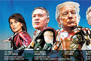 '슈퍼 매파' 트럼프 대북라인 떴다