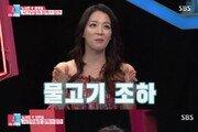 """한고은 """"고기 잘 안 먹었다""""…노사연 '문화 충격'"""