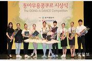 '꿈의 무대' 삼수끝에 금빛 춤사위… 48회 동아무용콩쿠르 본선