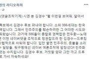 """하태경 """"민주화 세대 족보에서 김경수 후보 파내야"""""""