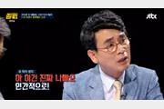 """'썰전' 유시민 """"전두환 씨, 인간적으로 나빠""""…박형준 """"용납받기 어려워"""""""