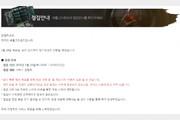 배틀그라운드(배그) 24일 '서비스 안정화' 정기점검…언제까지?