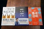 [오서현의 신간3책] 트루스머신 / 정해진미래 시장의기회 / 틈새경제