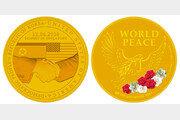 싱가포르 北美정상회담 기념메달, 한국선 풍산화동양행 등서 판매