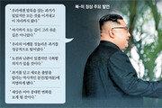 """김정은 """"발목잡는 과거 이겨내고 왔다""""… 김정일 시대와 단절?"""