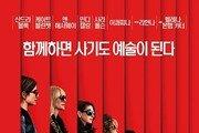 """영화 '오션스8' 개봉 첫날, 관객들 일부 '엄지 척'…""""사이다 걸크러쉬"""""""