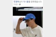 민경욱, 파랑 모자 '유재석은 북으로' 게시물 공유→논란 일자 삭제