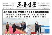 """""""김정은이 승리한 결정적 증거?""""…11일자 노동신문 '회담 목표' 보니"""