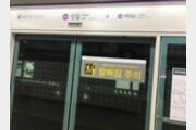 내렸다 탔다 반복…서울지하철 1호선, 장애인 단체 시위로 지연 운행