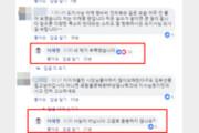 """이재명, 인터뷰 논란 사과 """"제가 부족""""…김부선 스캔들엔 """"사실 아냐"""" 단호"""