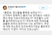 """홍준표 사퇴 """"나라가 통째로 넘어가""""…정청래 """"洪, 정신줄 통째로 넘겼나"""""""
