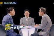 """'썰전' 유시민 """"한국당, 북한과 비슷한 것 같아""""…무슨 뜻?"""