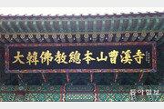 [김갑식의 뫔길]87세 원로 스님의 단식… 조계종의 위기