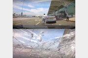 """""""김해공항 사고 가해차량 BMW, 사고 당시 시속 120km로 달려"""""""