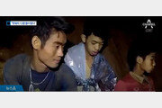 """전문가 """"태국 동굴 소년 구조는 진짜 기적…1925·59·65·2009년엔 모두 사망"""""""