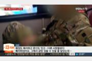승객 있는 버스서 버젓이 성추행…주요부위 노출 50대, 女 허벅지 '덥석'