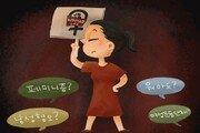 낙태 인증·소년 살인 글까지…'페미니즘 혐오' 낳는 워마드