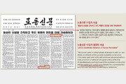 """美 보란듯 영문판에… 北 """"핵건설 전진해온 패기로 새로운 번영"""""""