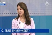 """김보름 """"이상형? 하나만 집중하는 스타일…여태껏 스케이트가 1번"""""""