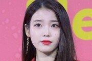 [연예뉴스 HOT5] 아이유 공식 팬클럽 2기 회원 모집