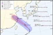 제10호 태풍 '암필' 북상 중, 폭염 식혀줄까? 이동 경로 살펴보니…