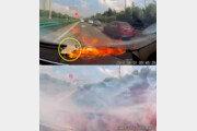 [영상]폭염 속 車대시보드 올려둔 핸드폰 '펑!'…대형사고 날뻔