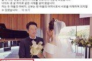 """장제원, 남경필 결혼 축하…""""좋아요"""""""