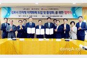 KT-김포시, '블록체인 지역화폐 플랫폼' 업무협약 체결