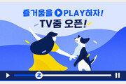 검색포털 줌닷컴, 인기 TV프로그램 VOD클립 영상서비스 'TV줌' 오픈