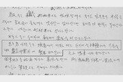 '독도서 미역 따고…' 거문도 주민들의 기록 찾았다