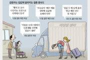 미친 서울 집값에… 부모 얹혀사는 '캥거루 신혼' 는다