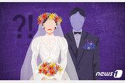 """결혼식 당일 잠적한 신랑…""""파혼 손해배상 책임 없어"""""""