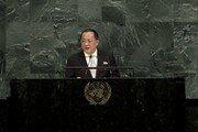 北 '비핵화' 약속 후 첫 유엔총회…리용호 외무상 입 주목