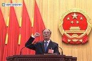 '판빙빙 섹스비디오 스캔들' 왕치산, 시진핑 최측근…사실상 '권력 2위'