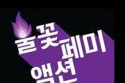"""불꽃페미액션 """"양예원 재판, 피고인 변호사가 고문과 다름없이…울분 솟아"""""""
