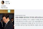 """이재명 압수수색 소식에 김부선 """"처연 하네요"""" 즉각 반응"""