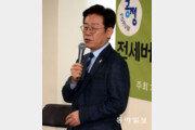 """성남시 """"이재명 압수수색, 업무 수행 지장 막대 … 심히 유감"""""""