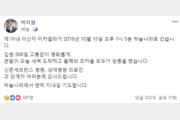 """박지원, 15일 부인상 """"하늘나라서 편히 지내길…"""""""