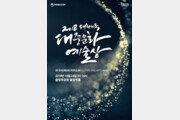 [연예뉴스 HOT5] 24일 대중문화예술상 시상식 개최