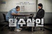 영화 '암수살인' 296만↑ 7일째 정상…17일 300만 돌파