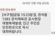"""대전 화재…서구청 """"인근 주민, 안전한 곳으로 즉시 대피 바라"""""""