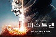 영화 '퍼스트맨' 15만↑ 개봉 이틀째 1위…'암수살인' 바짝 추격