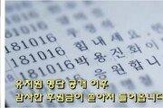 """박용진, 후원금 명단 공개 """"후원금 급증 감사…끝까지 가보겠다"""""""
